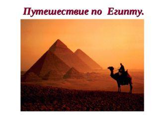 Путешествие по Египту.