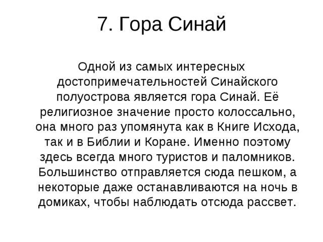 7. Гора Синай Одной из самых интересных достопримечательностей Синайского пол...
