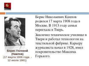 Борис Полевой (Кампов) (17 марта 1908 года - 12 июля 1981) Борис Николаевич