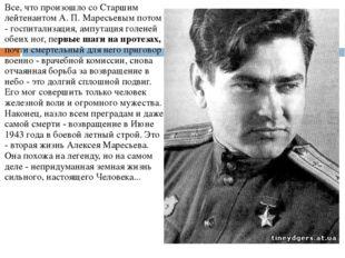 Все, что произошло со Старшим лейтенантом А. П. Маресьевым потом - госпитализ