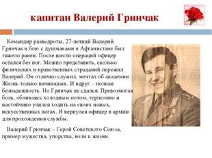 капитан Валерий Гринчак Командир разведроты, 27-летний Валерий Гринчак в бою