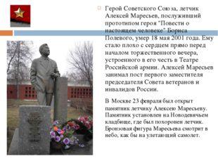 Герой Советского Союза, летчик Алексей Маресьев, послуживший прототипом героя