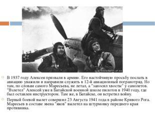 В 1937 году Алексея призвали в армию. Его настойчивую просьбу послать в авиац