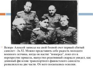 Вскоре Алексей записал на свой боевой счет первый сбитый самолет - Ju.52. Мож