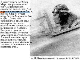 К концу марта 1942 года Маресьев увеличил счет сбитых фашистских самолетов до