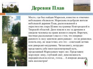 Деревня Плав Место, где был найден Маресьев, известно и отмечено небольшим об