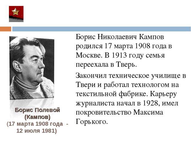 Борис Полевой (Кампов) (17 марта 1908 года - 12 июля 1981) Борис Николаевич...