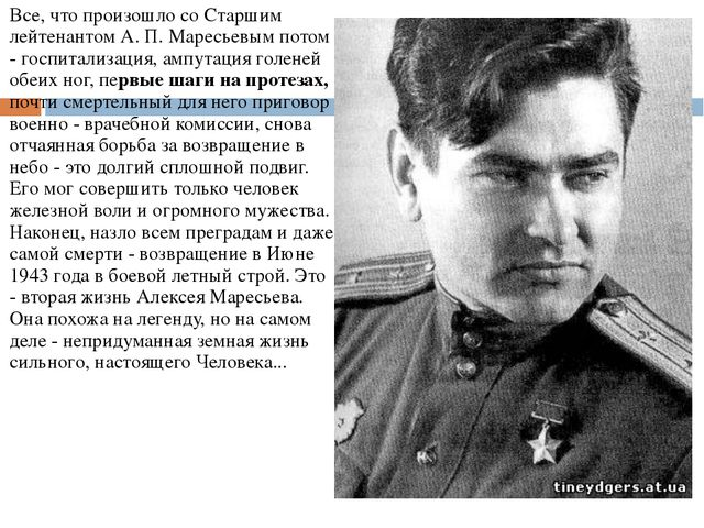 Все, что произошло со Старшим лейтенантом А. П. Маресьевым потом - госпитализ...