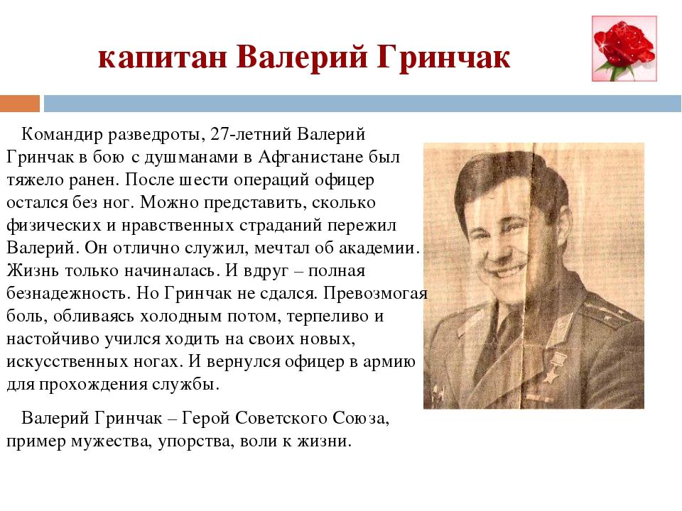 капитан Валерий Гринчак Командир разведроты, 27-летний Валерий Гринчак в бою...
