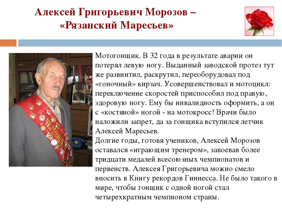 Алексей Григорьевич Морозов – «Рязанский Маресьев» Мотогонщик. В 32 года в ре...
