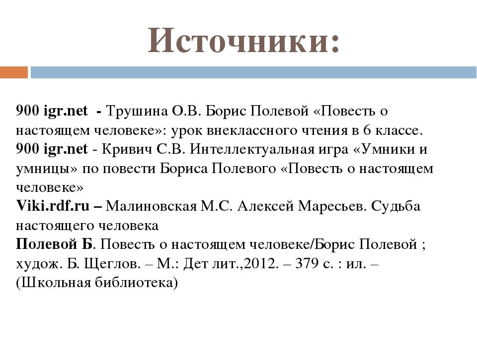 Источники: 900 igr.net - Трушина О.В. Борис Полевой «Повесть о настоящем чело...
