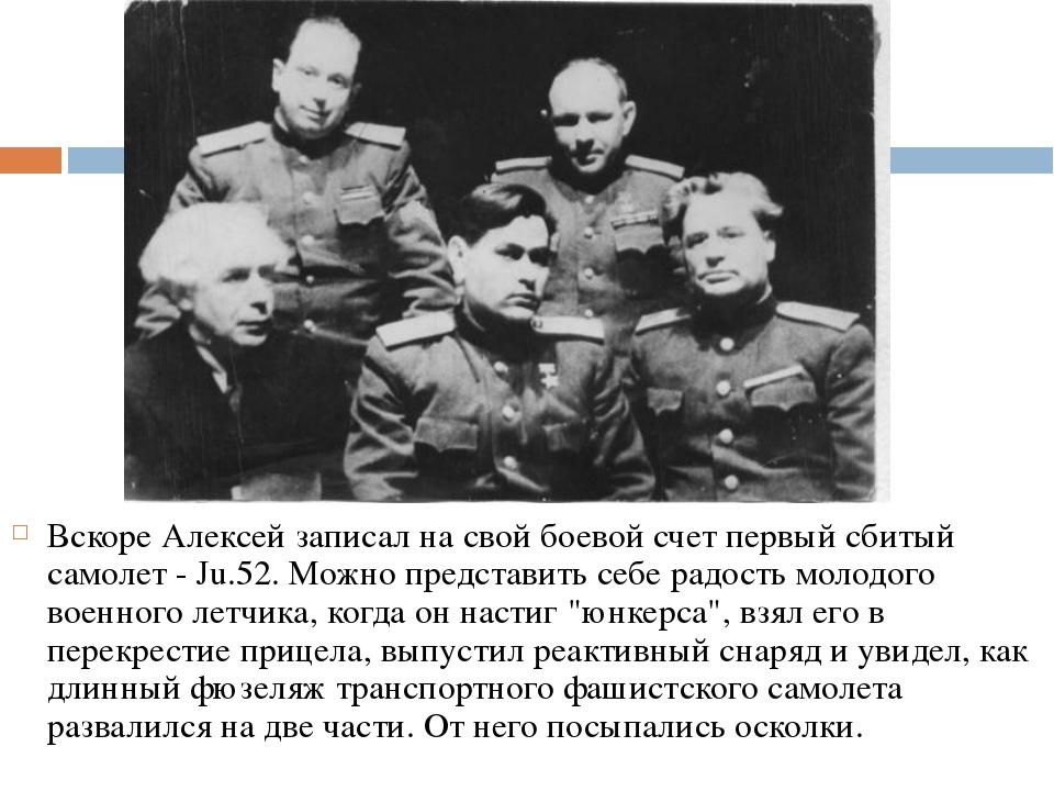 Вскоре Алексей записал на свой боевой счет первый сбитый самолет - Ju.52. Мож...