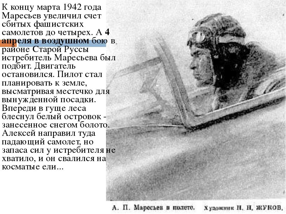 К концу марта 1942 года Маресьев увеличил счет сбитых фашистских самолетов до...