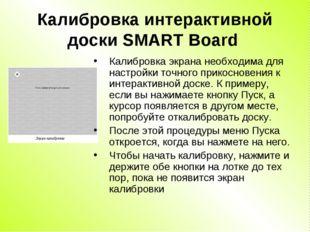 Калибровка интерактивной доски SMART Board Калибровка экрана необходима для н