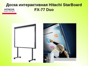 Доска интерактивная Hitachi StarBoard FX-77 Duo