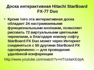 Доска интерактивная Hitachi StarBoard FX-77 Duo Кроме того эта интерактивная