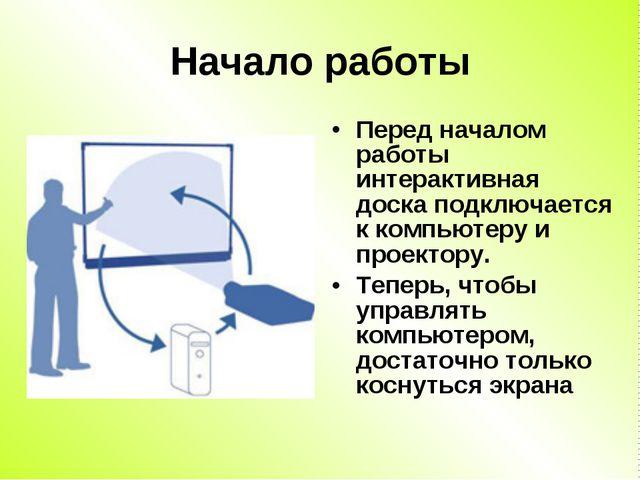 Начало работы Перед началом работы интерактивная доска подключается к компьют...