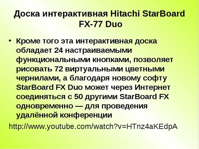 Доска интерактивная Hitachi StarBoard FX-77 Duo Кроме того эта интерактивная...