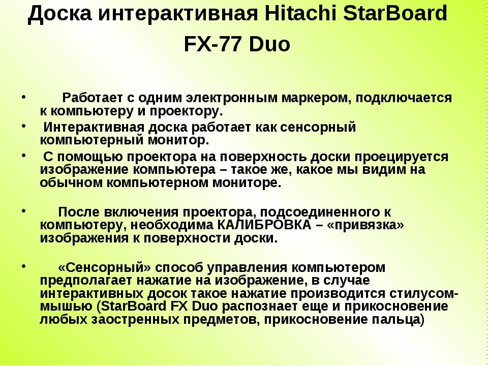 Доска интерактивная Hitachi StarBoard FX-77 Duo Работает с одним электронным...