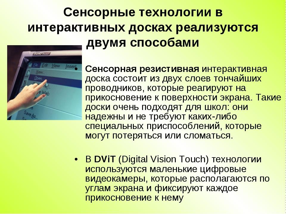 Сенсорные технологии в интерактивных досках реализуются двумя способами Сенсо...