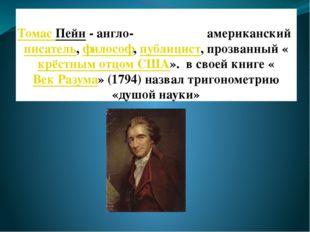 Томас Пейн - англо- американскийписатель,философ,публицист, прозванный «кр