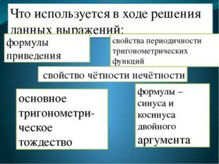 Что используется в ходе решения данных выражений: формулы приведения свойство