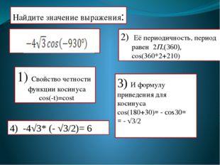 Найдите значение выражения: 2) Её периодичность, период равен 2П,(360), cos(