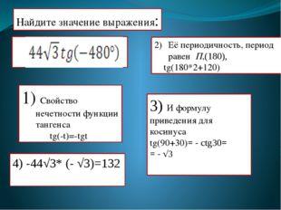 Найдите значение выражения: Её периодичность, период равен П,(180), tg(180*2