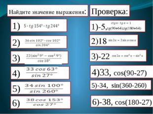 Найдите значение выражения: Проверка: 1)-5,tg(90+64),tg(180+64) 2)18 3)-22 6