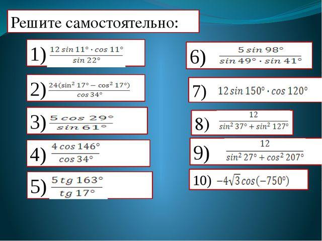 Решите самостоятельно: 7) 8) 9) 10) 2) 4) 5)