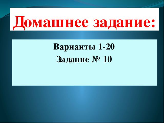 Домашнее задание: Варианты 1-20 Задание № 10