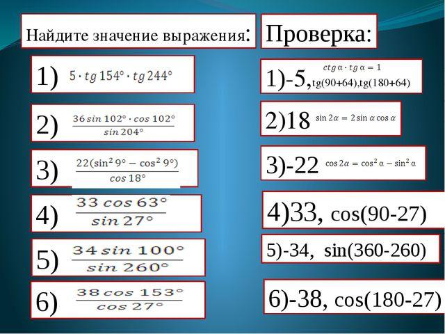 Найдите значение выражения: Проверка: 1)-5,tg(90+64),tg(180+64) 2)18 3)-22 6...