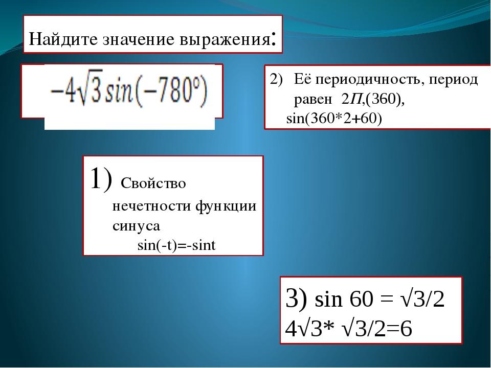 Найдите значение выражения: Её периодичность, период равен 2П,(360), sin(360...