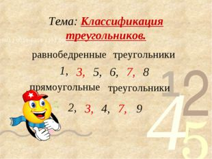 Тема: Классификация треугольников. равнобедренные 1, прямоугольные 2, 3, 5, 6