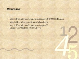 Источники http://office.microsoft.com/ru-ru/images/CM079001910.aspx http://al