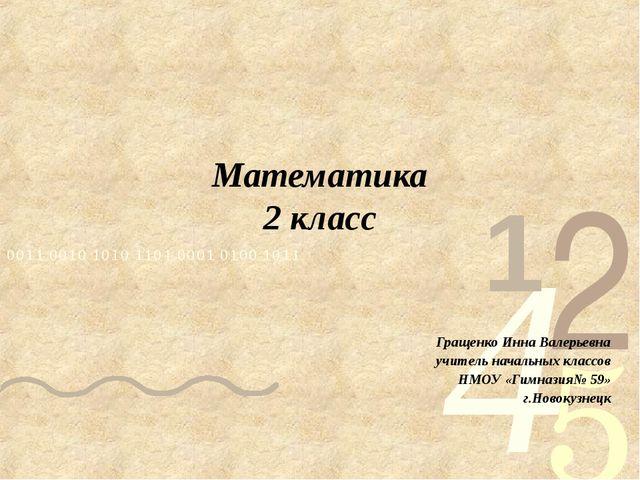 Математика 2 класс Гращенко Инна Валерьевна учитель начальных классов НМОУ «Г...