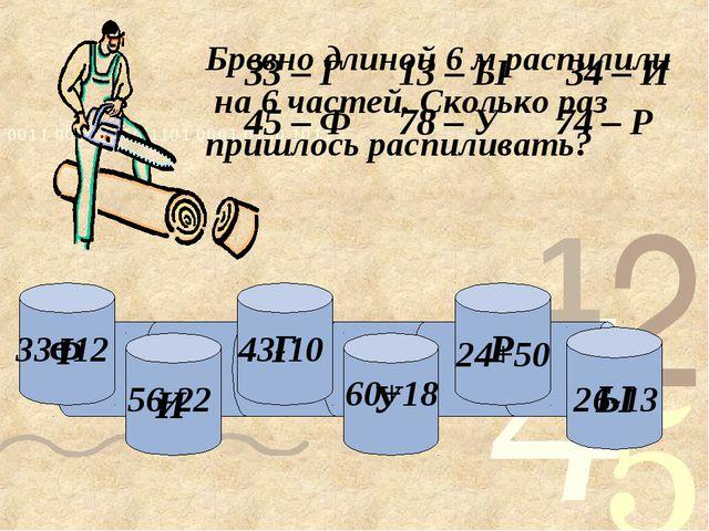 33 – Г 13 – Ы 34 – И 45 – Ф 78 – У 74 – Р Ф 33+12 56-22 43-10 60+18 24+50 26-...