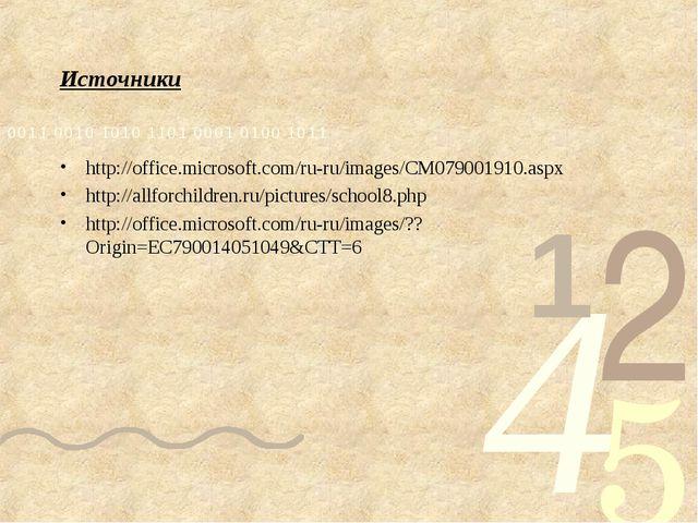 Источники http://office.microsoft.com/ru-ru/images/CM079001910.aspx http://al...