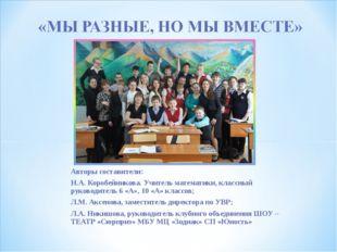 Авторы составители: Н.А. Коробейникова. Учитель математики, классный руководи