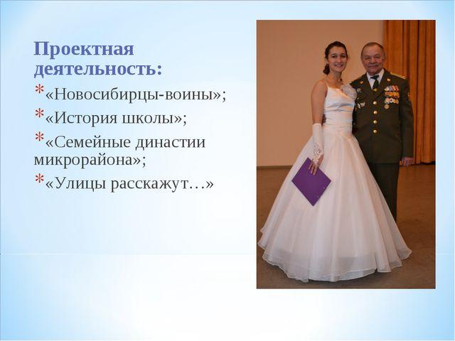 Проектная деятельность: «Новосибирцы-воины»; «История школы»; «Семейные динас...
