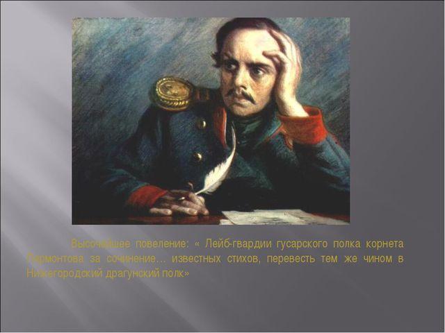 Высочайшее повеление: « Лейб-гвардии гусарского полка корнета Лермонтова за...