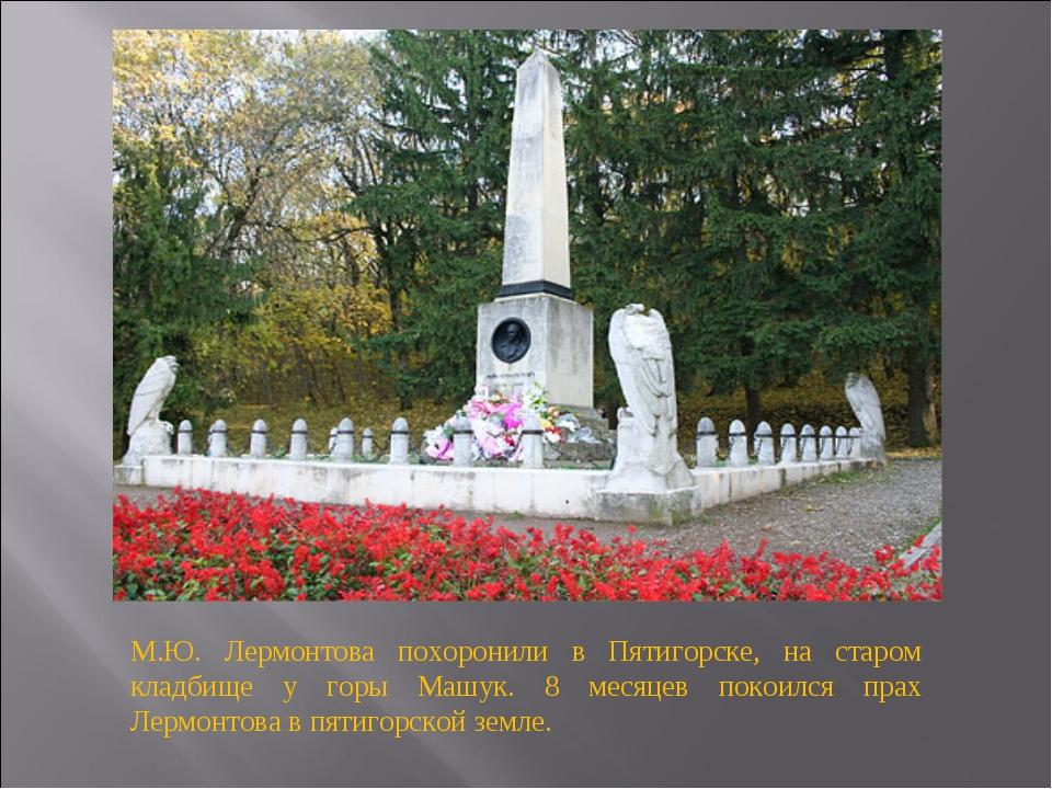 М.Ю. Лермонтова похоронили в Пятигорске, на старом кладбище у горы Машук. 8 м...