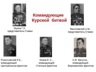 Жуков Г.К. представитель Ставки Василевский А.М., представитель Ставки Рокосс