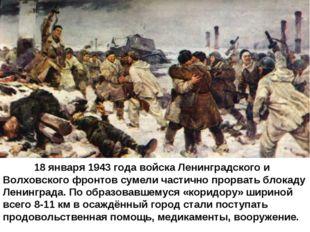 18 января 1943 года войска Ленинградского и Волховского фронтов сумели част