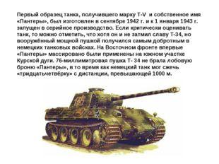 Первый образец танка, получившего марку Т-V и собственное имя «Пантеры», был