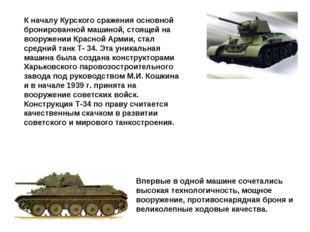 К началу Курского сражения основной бронированной машиной, стоящей на вооруже