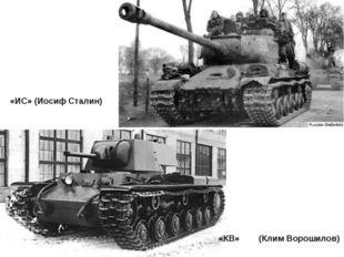 «ИС» (Иосиф Сталин) «КВ» (Клим Ворошилов)