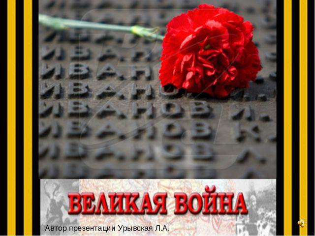 Автор презентации Урывская Л.А.