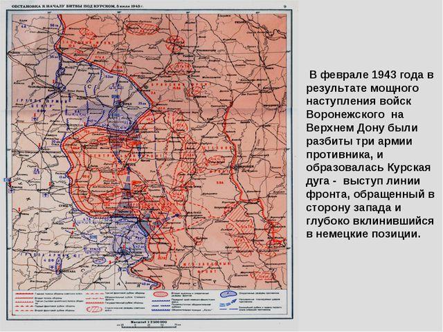 В феврале 1943 года в результате мощного наступления войск Воронежского на В...