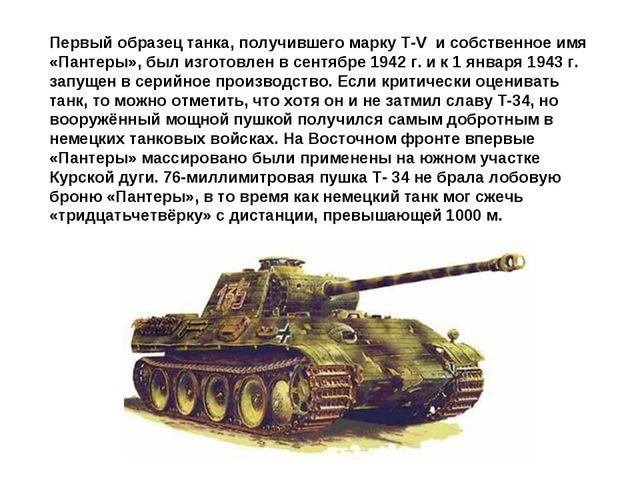 Первый образец танка, получившего марку Т-V и собственное имя «Пантеры», был...